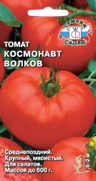 tomat-kosmonavt-volkov